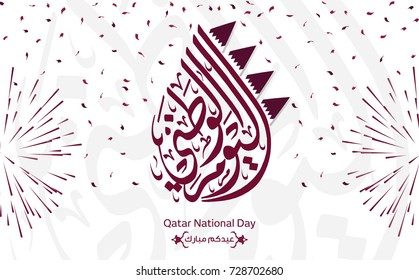 Vector of National Day in Arabic calligraphy style with Qatar flags 1