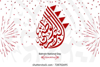 Vector of National Day in Arabic calligraphy style with Bahrain flags 1