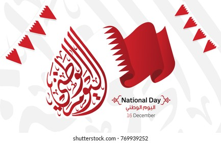 Vector of National Day in Arabic calligraphy style with Bahrain flag 1