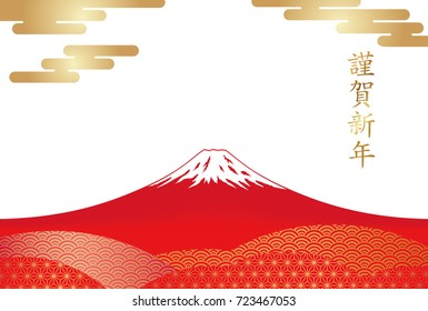 A vector New Year's card template with red Mt. Fuji. (Text translation: With the best wishes for a happy New Year.)