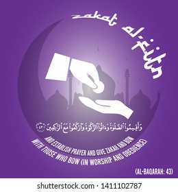Vector on Zakat Al Fitr, the Islamic obligatory charity in white and purple, with Quran Verse that commands us to perform prayer, and give zakat, and bow with those who bow in worship and obedience
