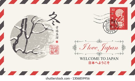 Vector postal envelope with winter landscape in Japanese style. Postage stamp and postmark with chrysanthemum flowers. Japanese hieroglyphs Winter, Happiness, Truth, Japan post, Welcome to Japan