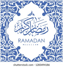 Vector postcard for the Muslim holiday of Ramadan. Image for decoration in Oriental style. On the postcard the inscription in Arabic: happy Ramadan.