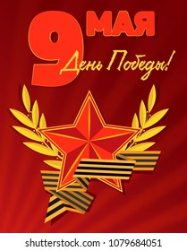 Vector postcard on the Victory Day on May 9. With a red star and St. George ribbon on a dark red background with rays.  Russian translation: 9th May. Victory Day!