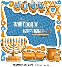 Vector poster for Hanukkah holiday, white frame with 4 traditional spinning kids toys - sevivon, gold star of David, hanukkah candelabra, donuts with jelly, jug with oil and chocolate token - gelt.