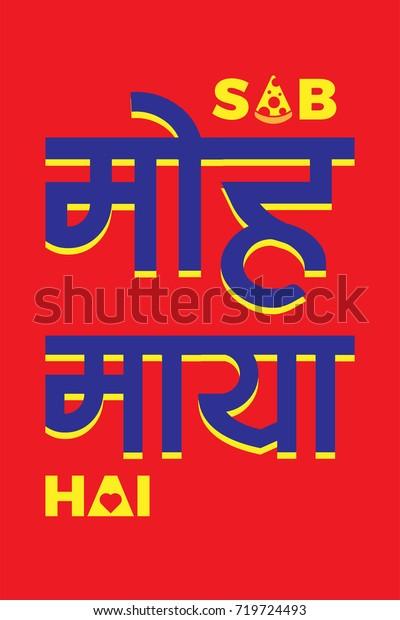 Vector Poster Phrase Sab Moh Maya Stock Vector (Royalty Free