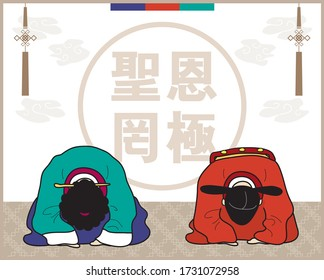 [vector] a prostrating(bowing) court lady and a prime minister of the Joseon dynasty ('Inscrutable are the royal favors')