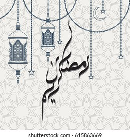 Vector Ramadan Kareem Arabic calligraphy, with new trendy line art style.
