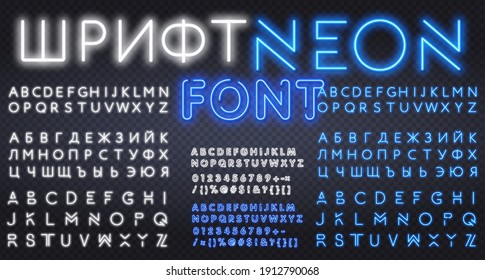 Vector realistic isolated blue and white neon sign of Russian alphabet font letters for decoration and covering on the wall background. Translation: Neon Font.
