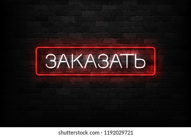 Vector realistic isolated neon sign of Order in Russian language button logo for decoration and covering on the wall background.