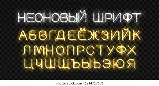 Vector realistic isolated neon sign of Russian alphabet font letters for decoration and covering on the transparent background. Translation: Neon Font.