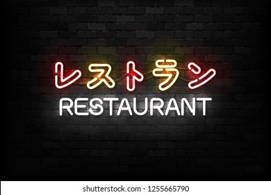 Vector realistic isolated neon sign of Restaurant in Japanese logo for decoration and covering on the wall background.