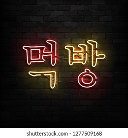 Vector realistic isolated neon sign of Mukbang logo for template decoration and covering on the wall background. Translation from Korean: eating broadcast. Concept of food ASMR.
