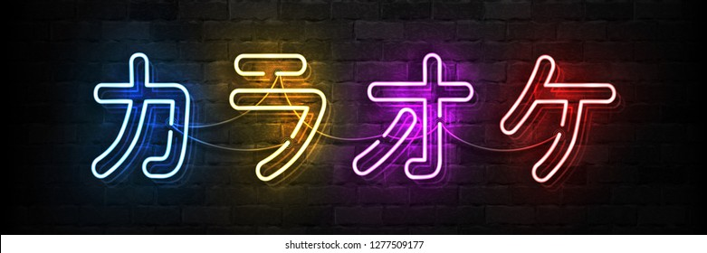 Vector realistic isolated neon sign of Karaoke logo in Japanese for template decoration and covering on the wall background.
