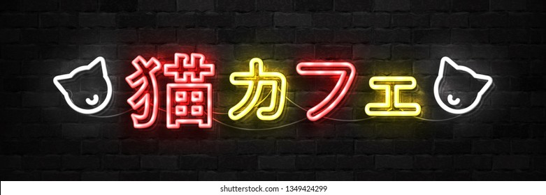 Vector realistic isolated neon sign of Cat Cafe logo for template decoration on the wall background. Translation from Japanese: Cat Cafe.