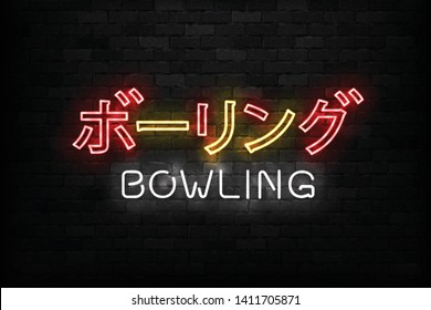 Vector realistic isolated neon sign of Bowling logo in Japanese language for decoration and invitation covering on the wall background. Concept of game sport and bowling club.