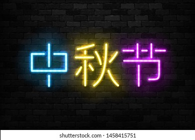 Vector realistic isolated neon sign of Mid Autumn Festival typography logo for decoration and covering on the wall background. Translation: Mid Autumn Festival.