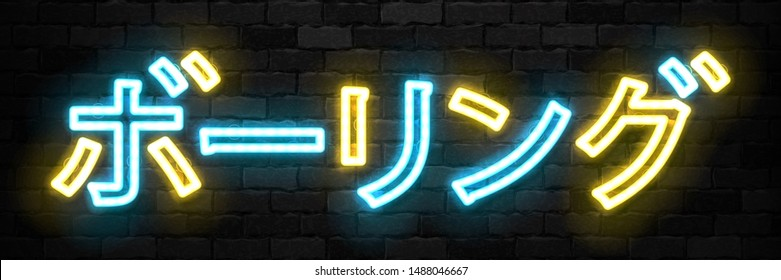 Japanese Neon Signs Stock Illustrations, Images & Vectors