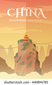 Vector retro poster. Huangshan mountain in China. Flat design.