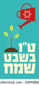"Vector retro styled illustration. A tree seedling and watering can. Text ""Happy Tu Bishvat"" on Hebrew, which means the Jewish holiday New Year of the Trees. Long vertical banner. Turquoise background."
