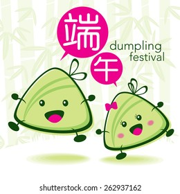 Vector of rice dumpling festival greeting. Chinese text translated as ??Dragon Boat Festival?� or ??Rice Dumpling Festival.