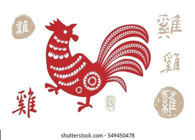 Vector Rooster Illustration and Calligraphy - Design for calendars, postcards, posters, banners and so on. The Chinese characters mean roosters.