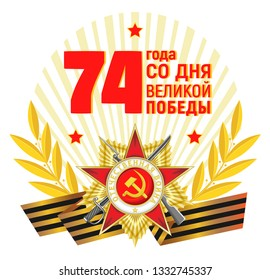 Vector round composition with the Order of the Patriotic War, St. George's ribbon, golden laurel branches, order and inscription. Russian translation: 74 years from the day of the Great Victory.