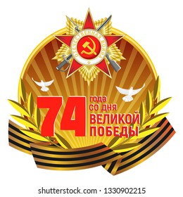 Vector round sticker with the Order of the Patriotic War, St. George's ribbon, golden laurel branches, order and inscription. Russian translation: 74 years from the day of the Great Victory.