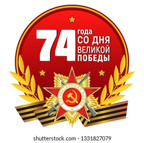 Vector round sticker with the Order of the Patriotic War, St. George's ribbon, golden laurel branches and inscription. Russian translation: 74 years from the day of the Great Victory.