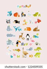 Vector Russian alphabet with animals. poster.