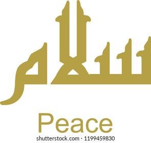 Vector - Salam Arabic Script Kufic Calligraphy