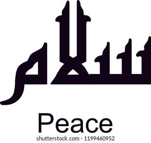 Vector - Salam, Arabic Script Kufic Calligraphy