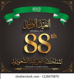 Vector Saudi Arabia National day Greeting card Arabic calligraphy translation is National day KSA.