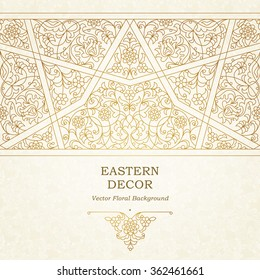 Vector seamless border with outline floral ornament. Vintage design element in Middle Eastern style. Ornamental lace tracery. Ornate golden wallpaper. Traditional arabic decor on light background.