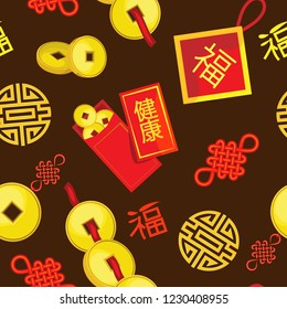 Vector seamless pattern. Chinese New Year. Holiday symbols. Brown background. Translation of hieroglyphs of happiness and well-being