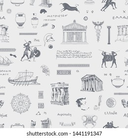 Vector seamless pattern on the theme of ancient Greece. Wallpaper, wrapping paper or fabric with hand drawn sketches and Greek names of constellations and ancient gods in retro style.