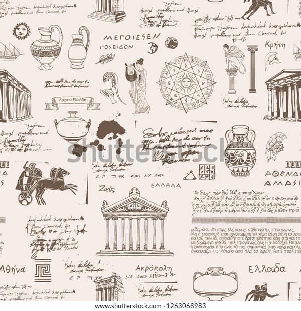 Essay on ancient greece