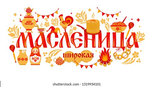 Vector set banner on the theme of the Russian holiday Carnival. Translation from Russian-Shrovetide or Maslenitsa.