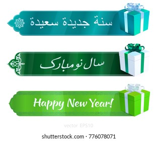 Vector set of Islamic banner ribbons with a realistic gift boxes. Teal, dark and emerald green stickers with an Arabic and Persian ligatures which means Happy New Year. Arrow-shaped eastern templates.