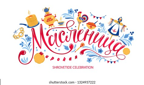 Vector set on the theme of the Russian holiday Carnival. Russian translation wide Shrovetide or Maslenitsa.