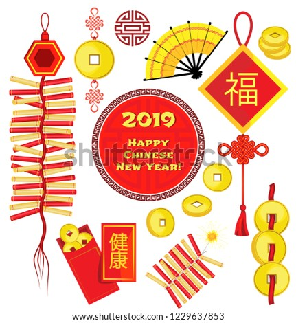 vector set on a transparent background isolated objects for the chinese new year translation