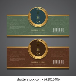 Vector set of packaging tea label templates