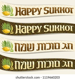 Vector set of ribbons for jewish holiday Sukkot, curved banner with four species of festive food - citrus etrog, palm branch, willow and myrtle, original brush typeface for word happy sukkot in hebrew