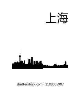 Vector Shanghai skyline silhouette panorama with Chinese translation of the inscription: Shanghai. Famous Skyscrapers: Jin Mao Tower,Shanghai World Financial Center,Oriental Pearl Tower,Shanghai Tower