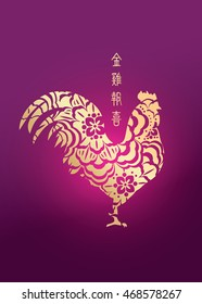"""Vector showing rooster in golden colour paper cutting style. Chinese word mean """"Golden Rooster Brings Happiness"""". Chinese new year 2017 - Rooster Year."""