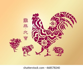 """Vector showing rooster in red colour paper cutting style. Chinese word mean """"Rooster year with big prosperity"""". Chinese new year 2017 - Rooster Year."""