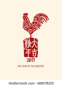 "Vector showing rooster and stamp. Chinese word mean ""Rooster year with big prosperity"". Chinese new year 2017 - Rooster Year."