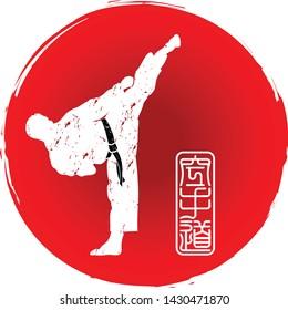 Ilustraciones, imágenes y vectores de stock sobre Karate Fighters