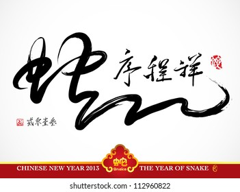 Vector Snake Calligraphy, Chinese New Year 2013 Translation: Auspicious Year of Snake