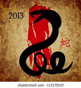 Vector Snake Calligraphy, Chinese New Year 2013